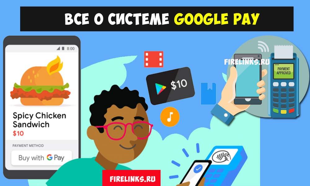 google pay platezhnaya sistema