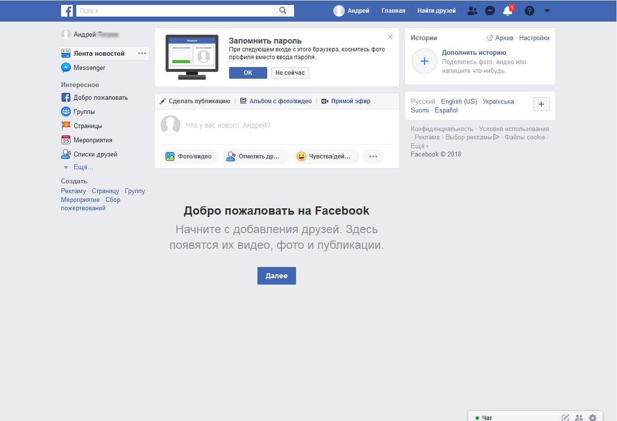 Фейсбук (Facebook): пошаговая регистрация нового пользователя в сети + советы