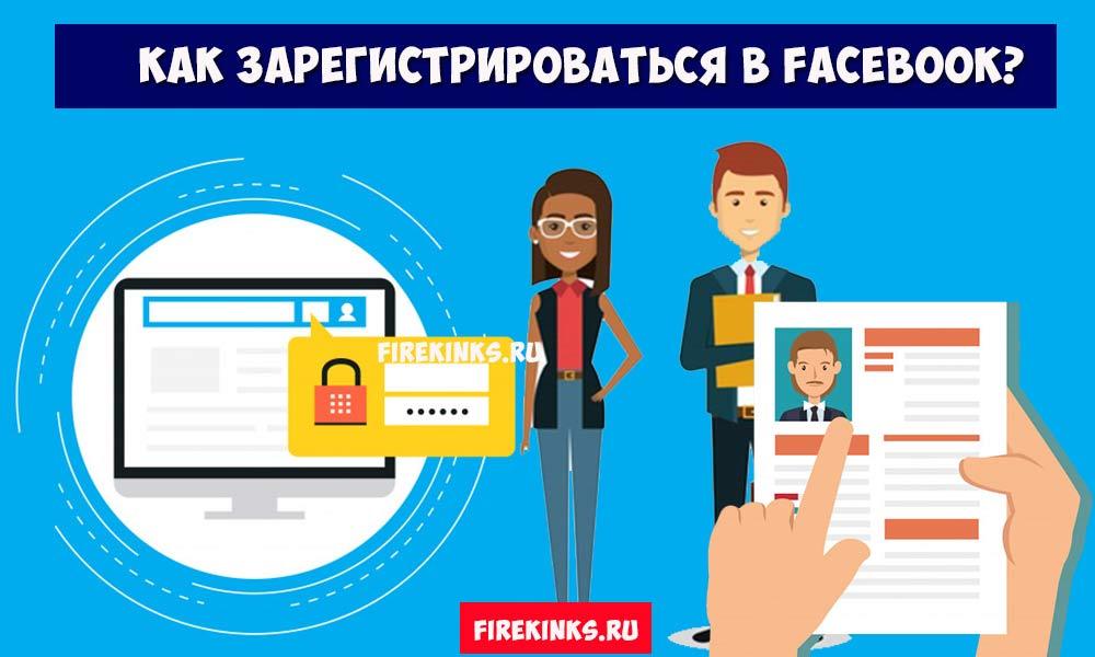 registratsiya novogo polzovatelya fejsbuk