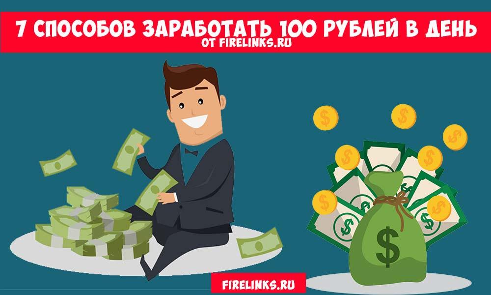 100 rubley v den zarabotok