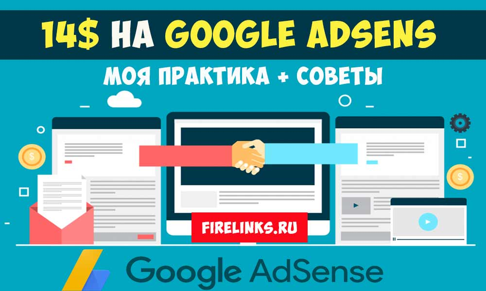 kak zarabatyvat na google adsense 14 v sutki
