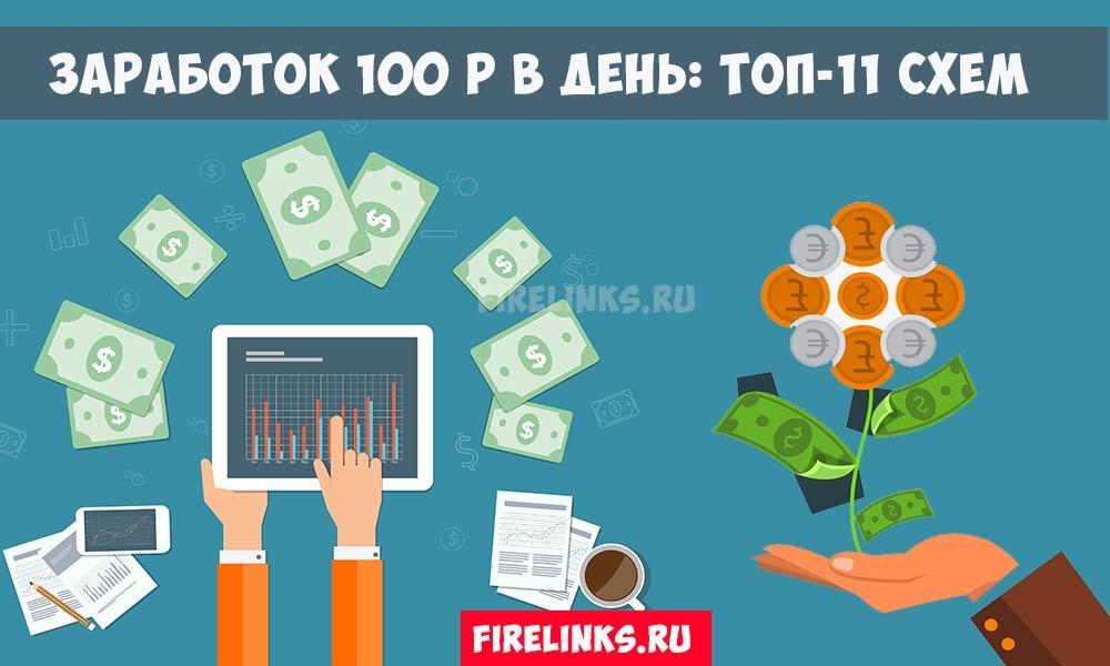 Заработок в интернете от 100 рублей в день: ТОП-11 способов заработка в интернете новичкам