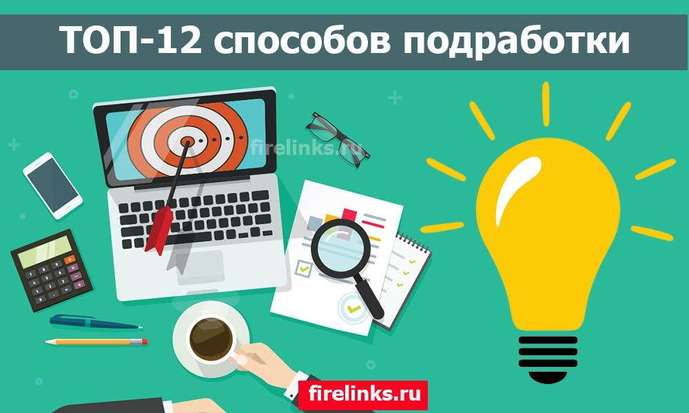 Дополнительный заработок в свободное время: ТОП-12 способов подработки для студентов, мам в декрете и пенсионерам + расценки за услуги и примеры