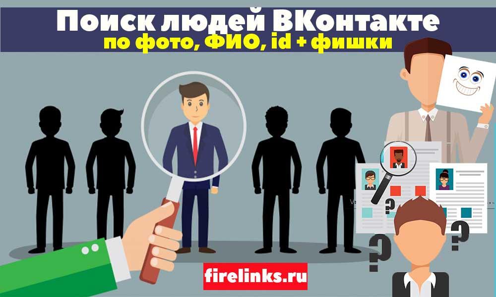 kak najti cheloveka vkontakte