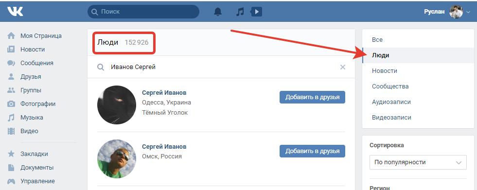 Как найти человека ВКонтакте: проверенные способы поиска по имени и фамилии, фото и id