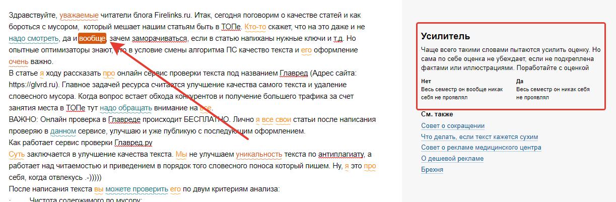 Главред: онлайн проверка текста на наличие мусора и стоп-слов в тексте