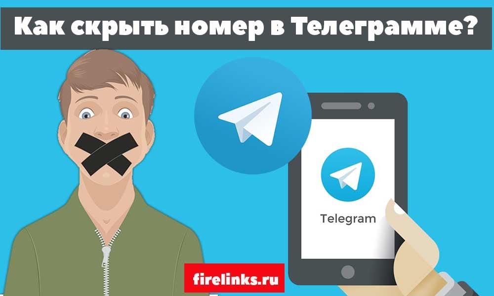 kak skryt nomer telefona v telegramme