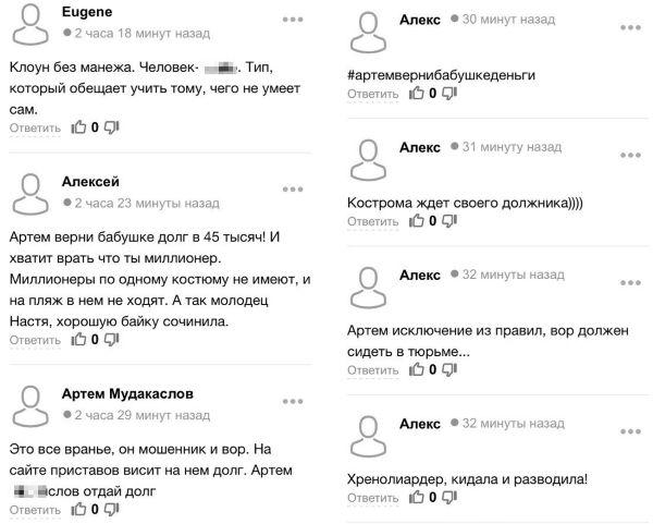 Мошенники в интернете: черный список фейковых миллионеров и разводил в России + как и на чем кидают людей на миллионы