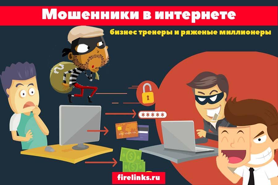 Мошенники в интернете черный список России