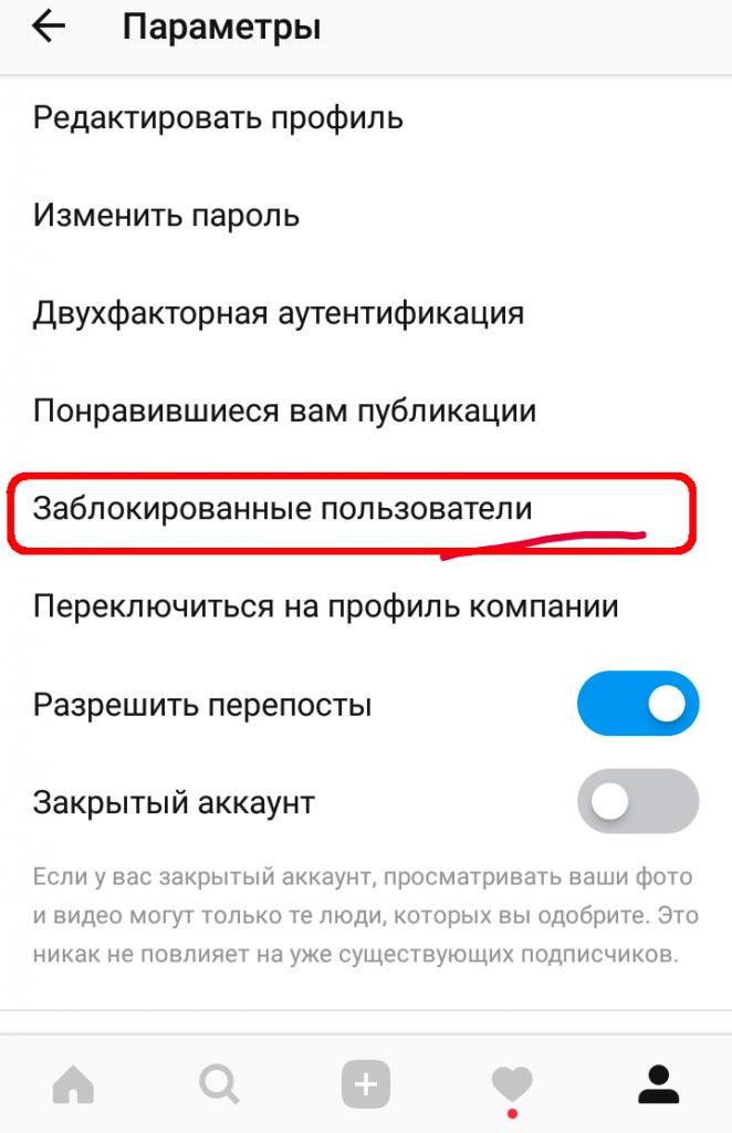ubiraem cheloveka iz chernogo spiska v instagram 4