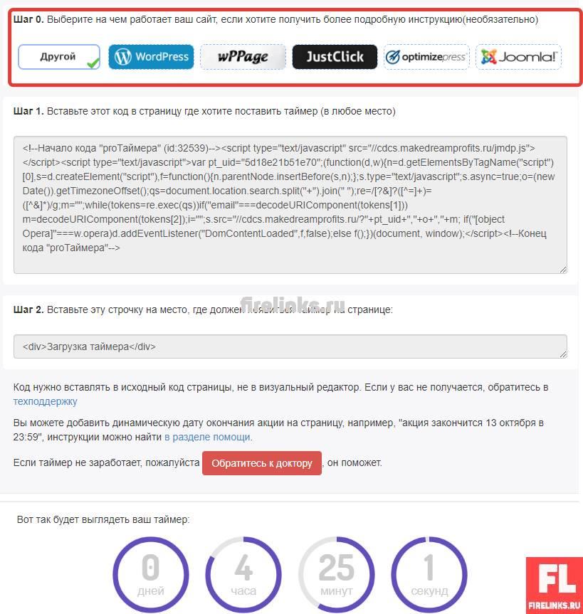 Таймер обратного отсчета: онлайн конструкторы для создания счетчика времени для сайта