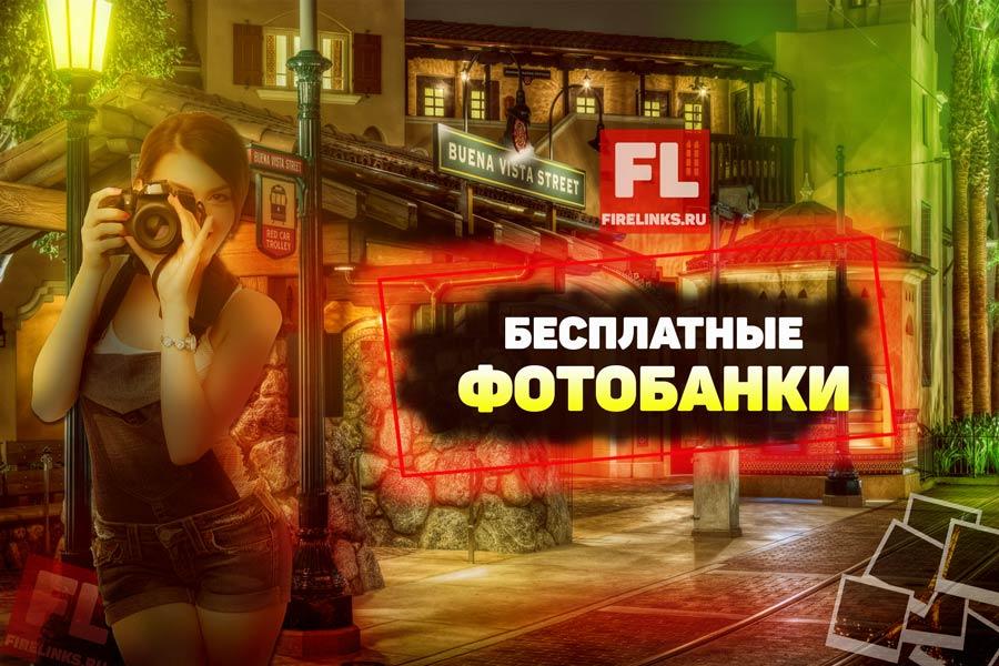 fotobank besplatnykh fotografij vysokogo razresheniya