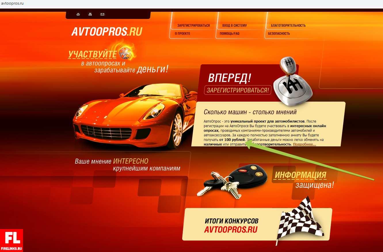 Заработок денег на авто опросах по 100 рублей за каждый опрос