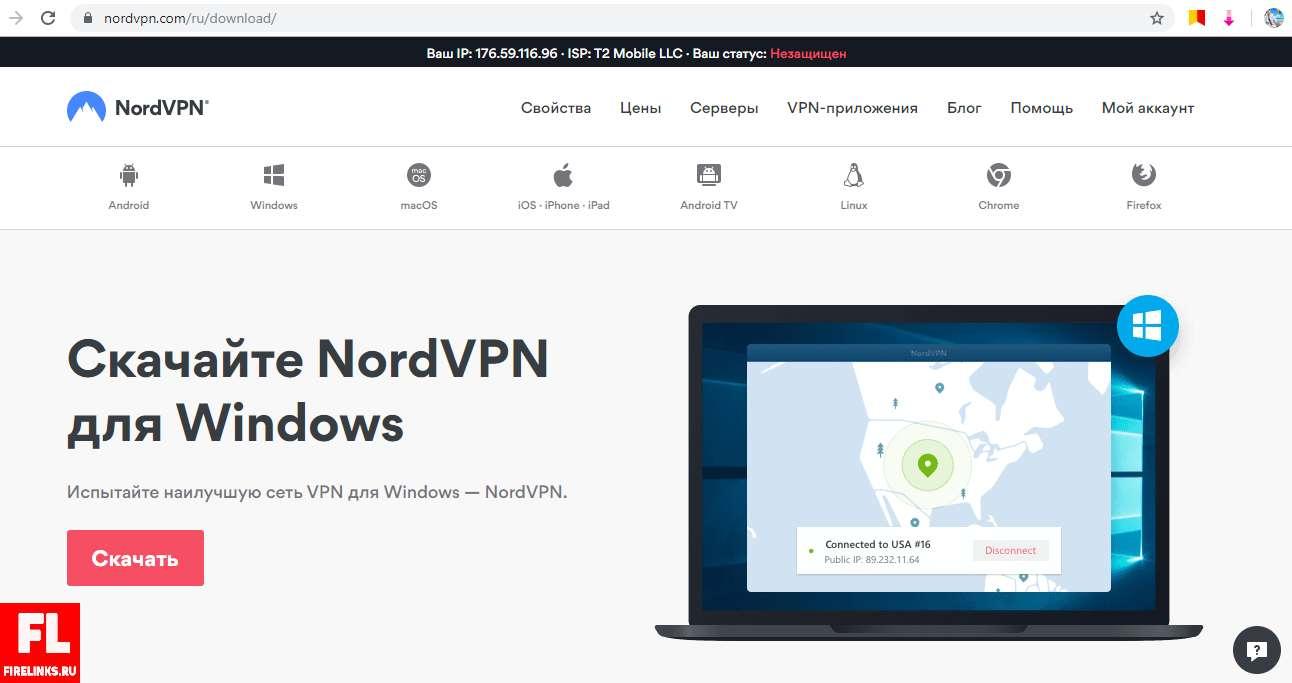 ВПН — что это такое простыми словами: ТОП-17 Vpn для ПК, Андроид и браузера бесплатно