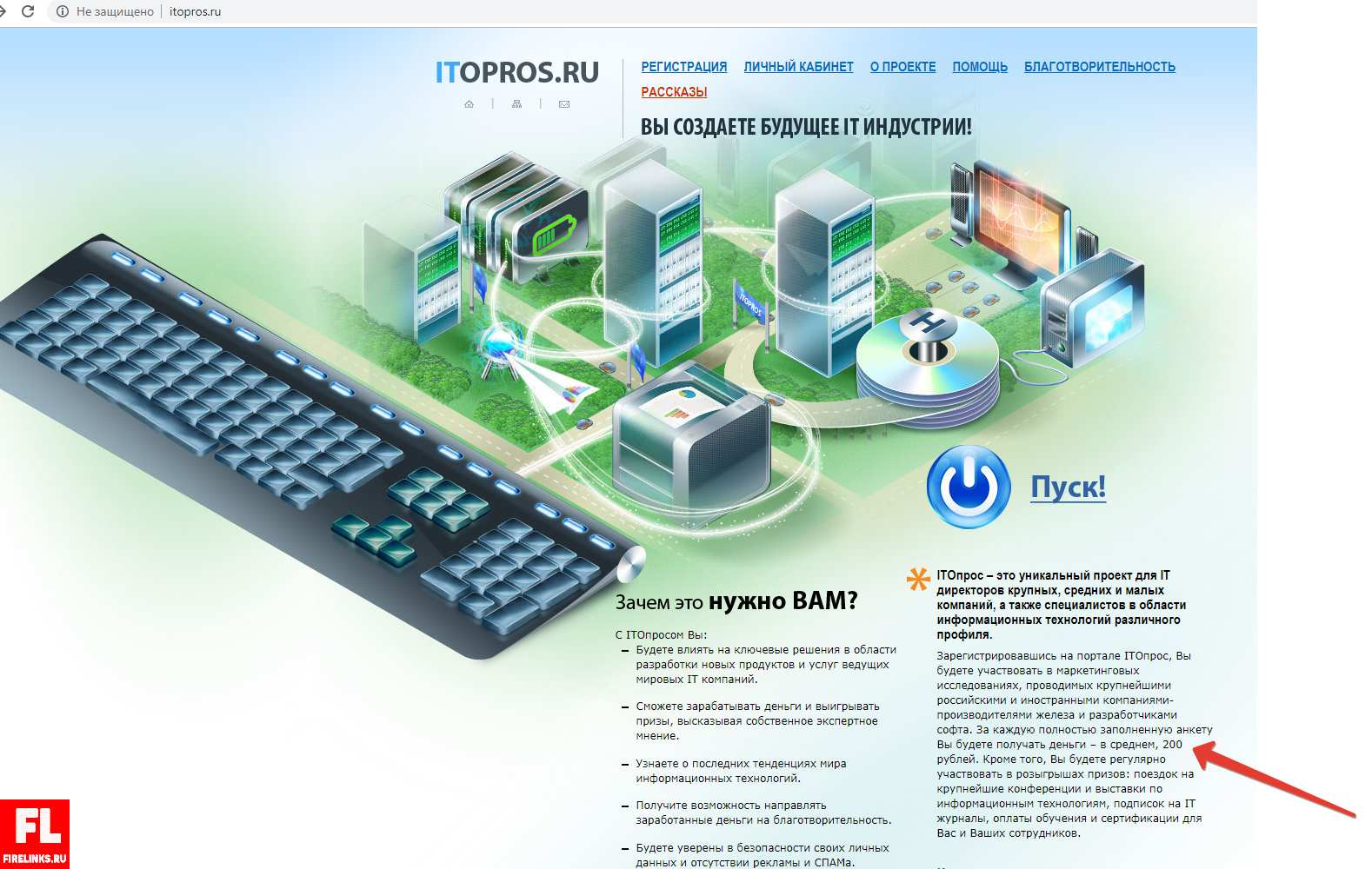 Заработок денег на опросах по 100 рублей за каждый опрос: ТОП-10 площадок с выводом денег и без обмана