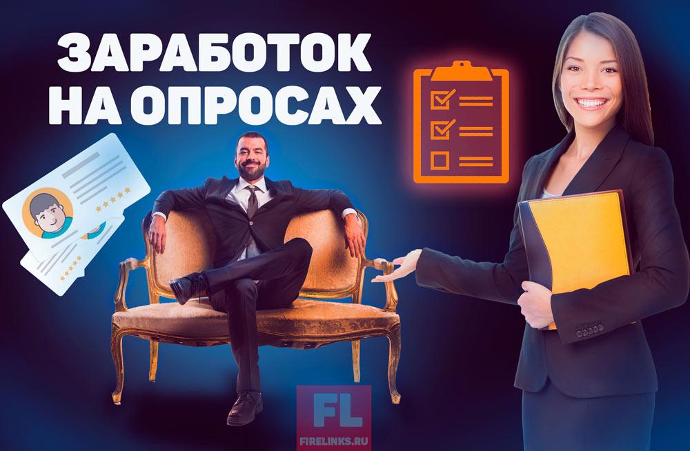 Заработок денег на опросах по 100 рублей за каждый опрос