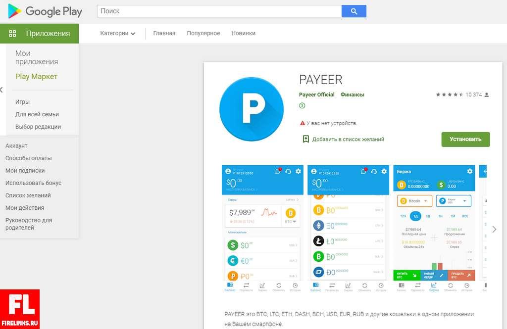 Payeer (Пайер) кошелек – что это такое: вход и регистрация аккаунта + обзор партнерской программы и биржи