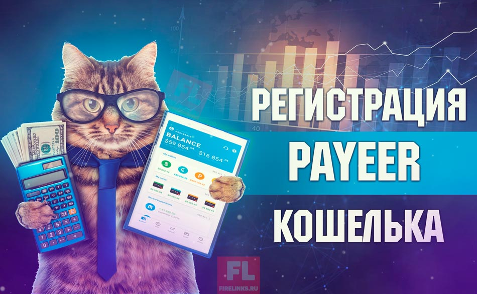 Payeer кошелёк вход регистрация