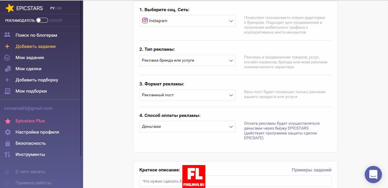Биржа рекламы в Инстаграме: ТОП-8 площадок для заработка