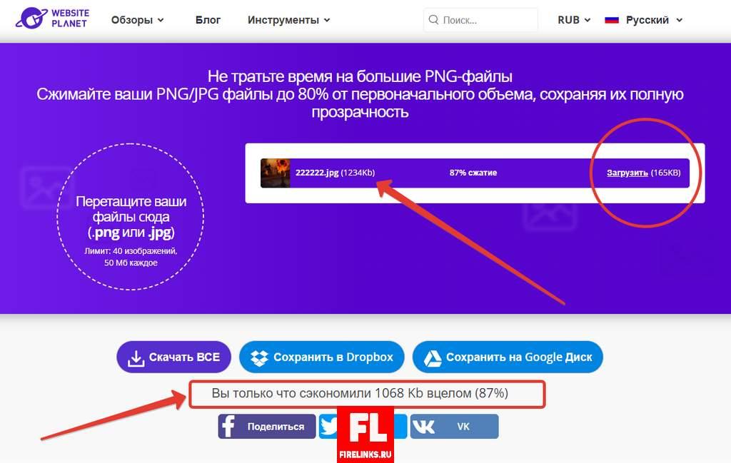 Сжатие фото онлайн без потери качества: ТОП-5 крутых сервисов для сайта и работы + реальный пример на фотографии