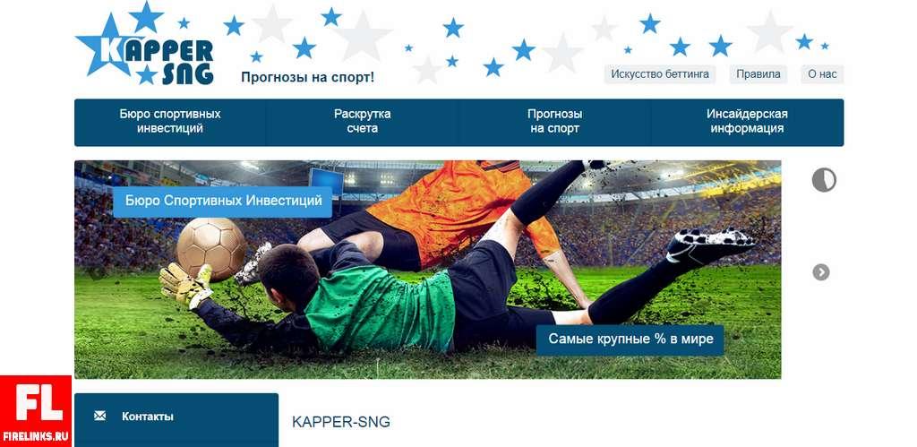 Мурад Атаев: Ставки на спорт прогнозы от профессионалов