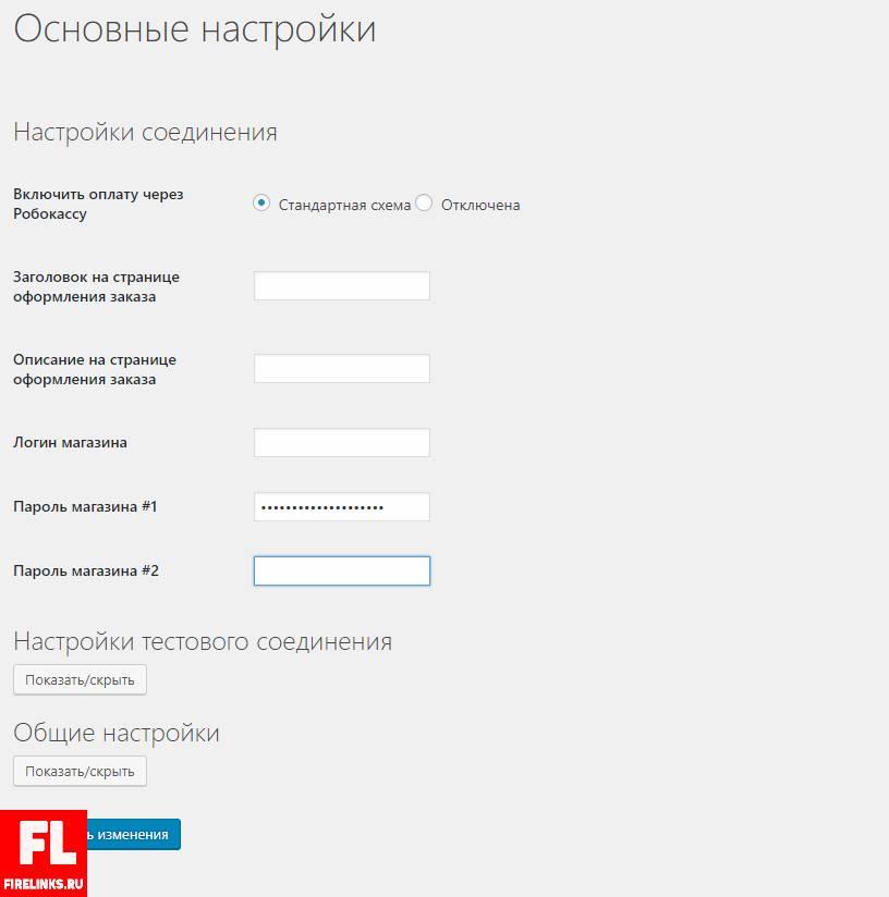 Робокасса (Robokassa) — что это такое и как им пользоваться: обзор личного кабинета продавца и клиента + инструкция по установке на сайт