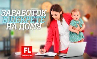 Как зарабатывать в декрете на дому: ТОП-15 способов заработка денег сидя дома с ребенком