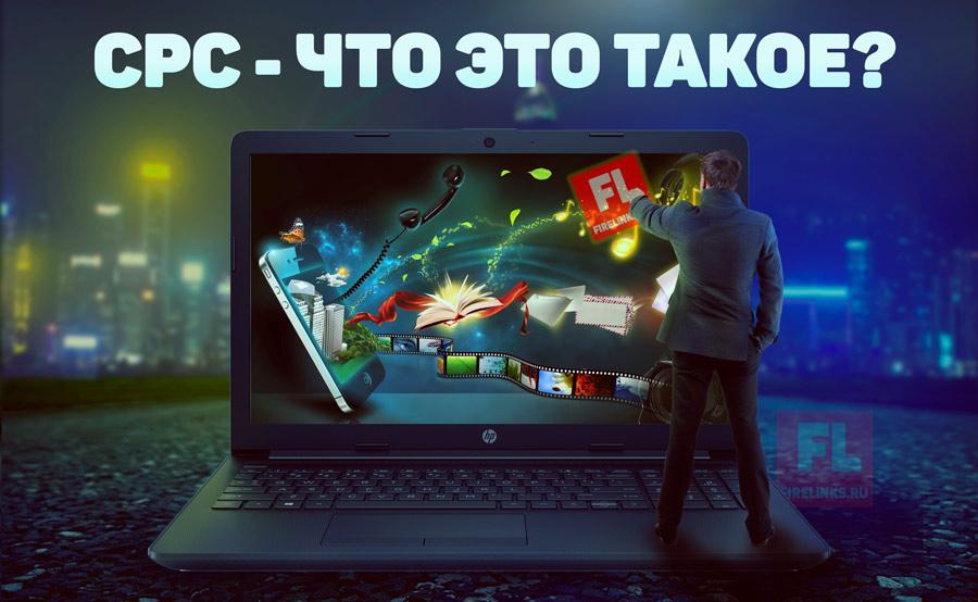 CPC – что это такое в рекламе