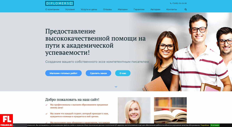Diplomers.com: обзор сервиса + как зарабатывать студентам дома без вложений