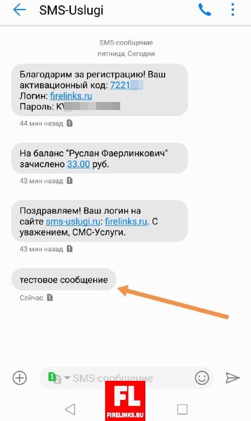 СМС после тестовой отправки