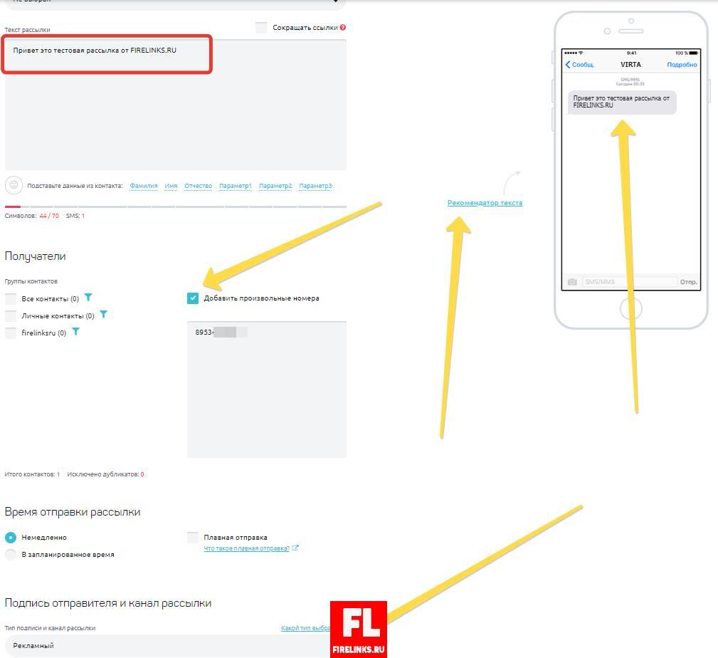 Сервисы смс рассылок: тестовое отображение