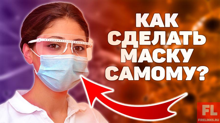 kak sdelat masku meditsinskuyu svoimi rukami iz tkani