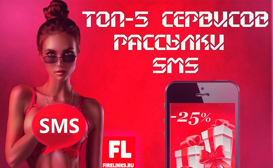 Сервисы смс рассылок ТОП-5