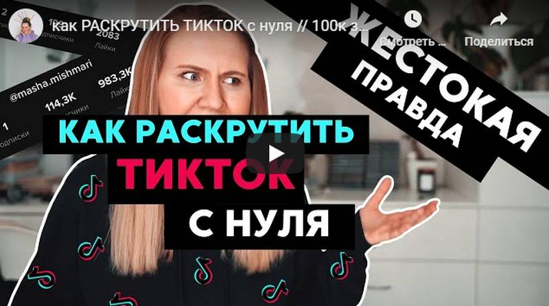 Видео как раскрутить Тик Ток