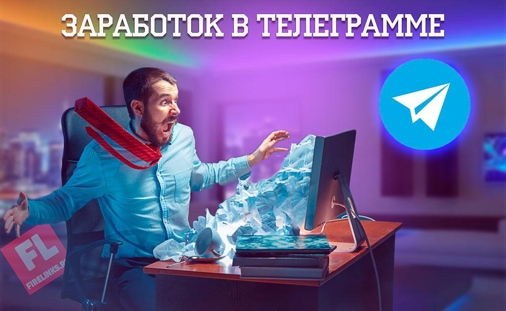 Заработок в телеграмме без вложений