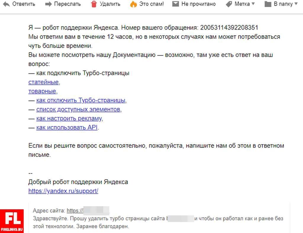 Письмо в Яндекс поддержку