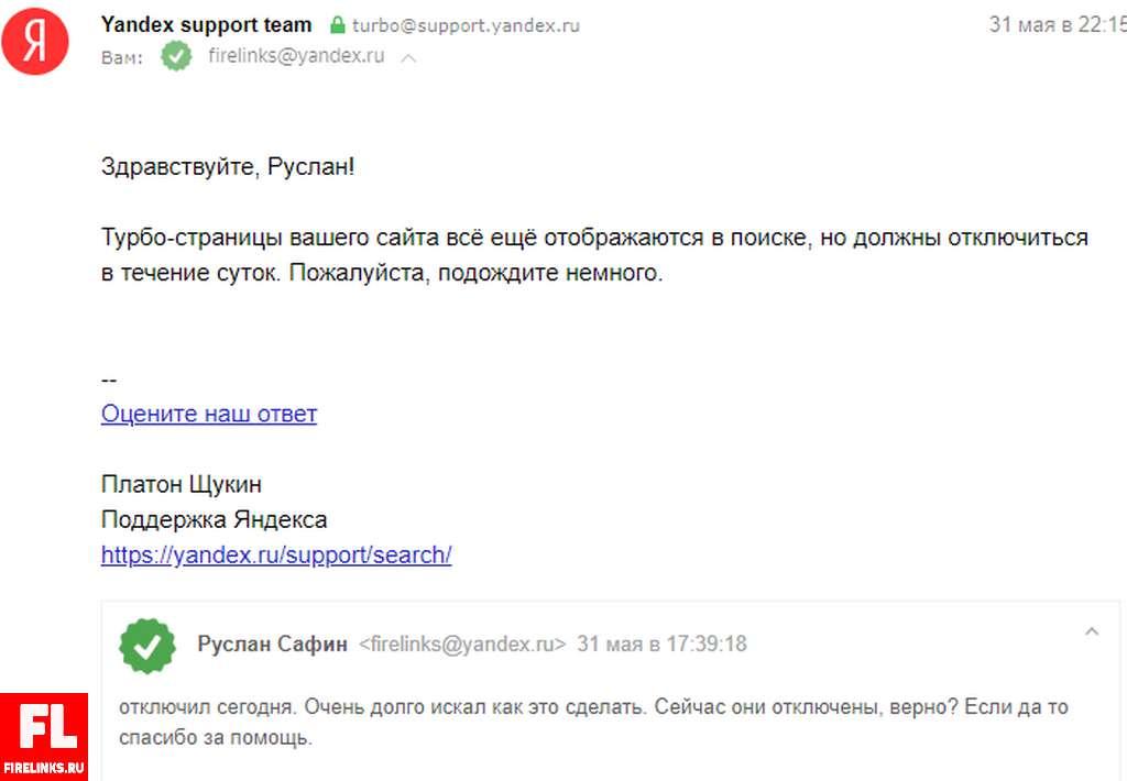 Ответ поддержки Яндекс.