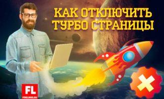 Как отключить турбо страницы Яндекса: 4 способа блокировки