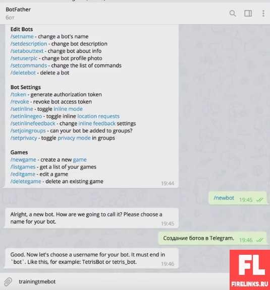Выбор имени для чат бота Telegram