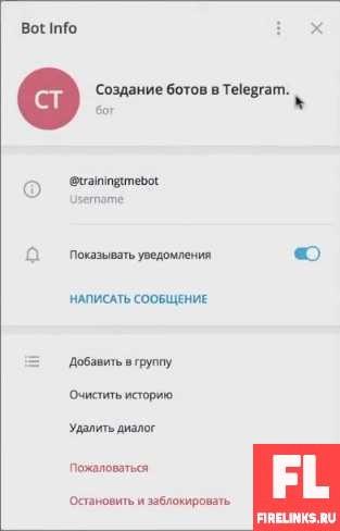 Как создать бота в Телеграмме самому: информация о созданном боте