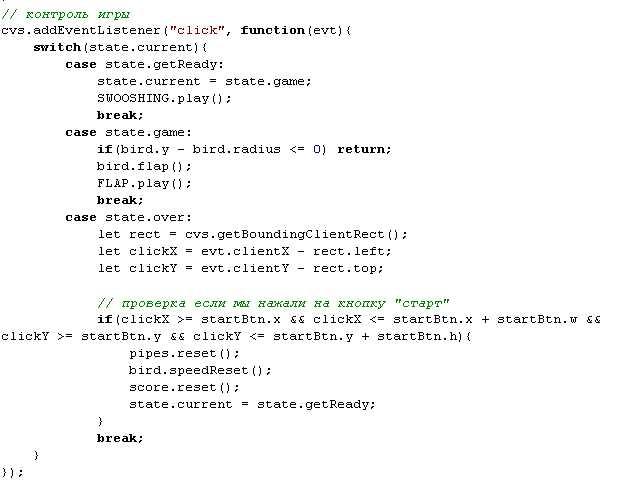 Контроль созданной игры в коде