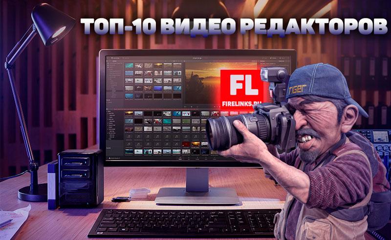 Лучшие видеоредакторы для монтажа и обработки видео