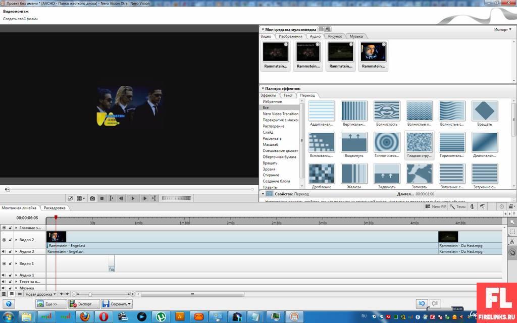Программа для видео монтажа Nero