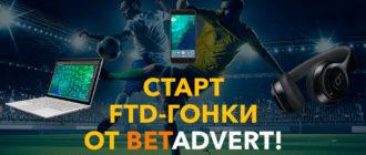 Конкурс первых депозитов от BetAdvert: дорогие призы финалистам!!!