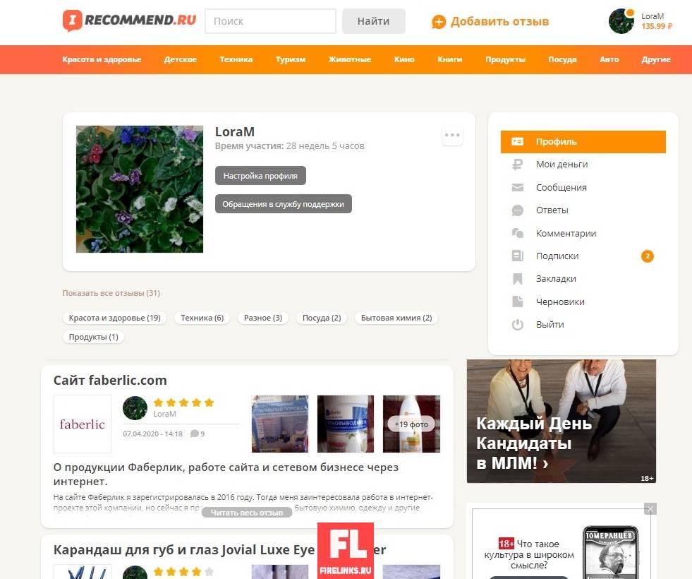 Сайт отзывов Irecommend