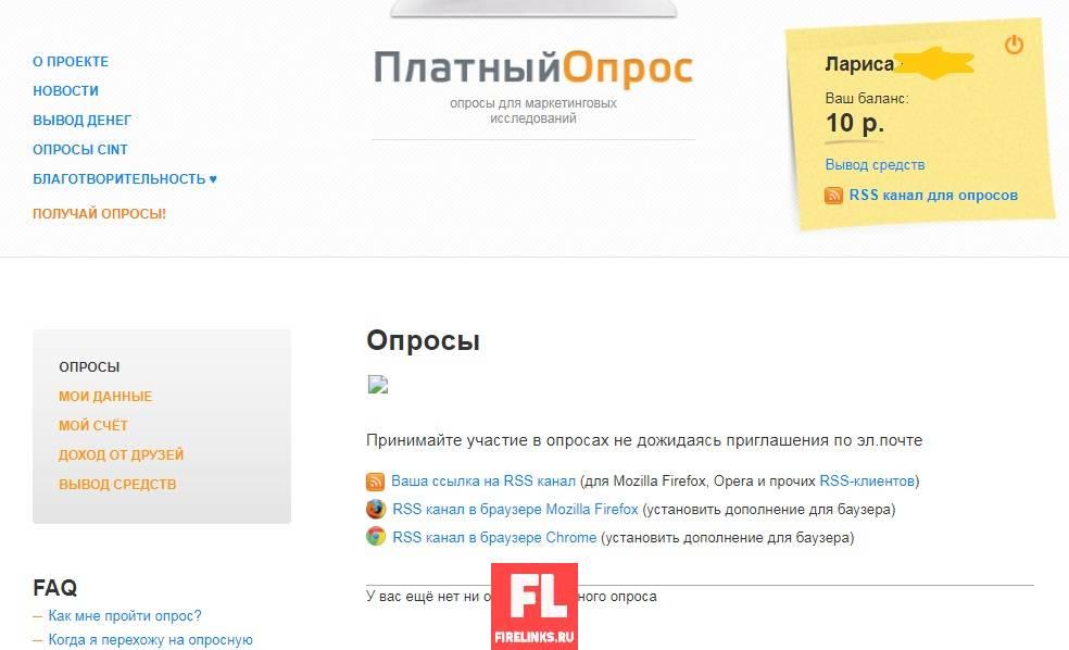 Platnijopros: Заработок на заданиях без вложений