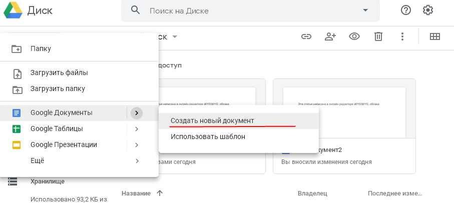 Создание документа в Гугл драйв