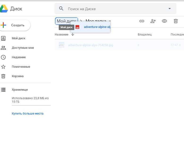 Гугл драйв: что это такое простыми словами: подробный обзор + как работать с документами и что хранить в Google Drive
