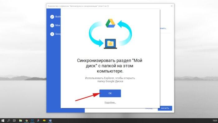 Синхронизация Google Драйв с ПК