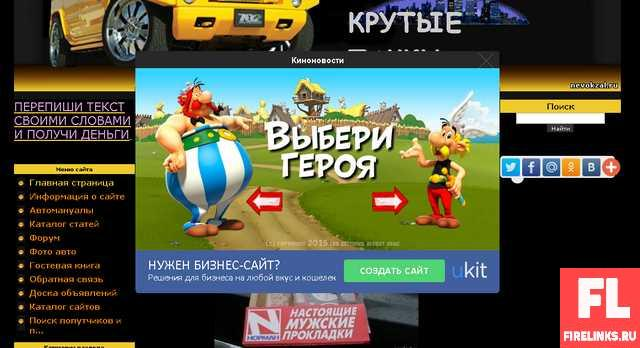 Всплывающая реклама на хостинге Ucoz